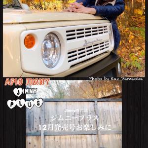ジムニープラス12月発売号お楽しみに!