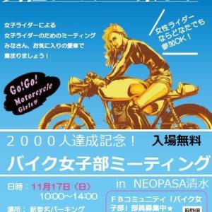 11/17はバイク女子部ミーティング NEOPASA清水
