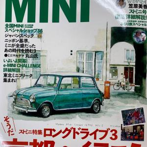 ストリートミニ最新号!発売中