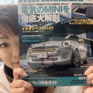 BMWミニマガジン発売中