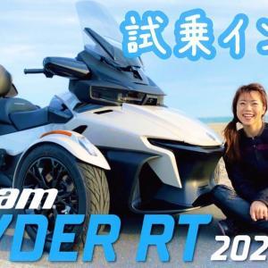BRP カンナムスパイダーRT 新型 2020
