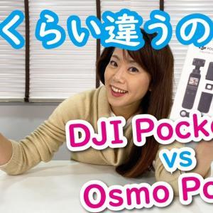 YouTube更新★DJI Pocket2