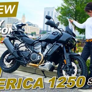 パンアメリカ1250スペシャルの一般道インプレ!YouTube