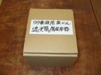 採尿容器を収納する箱