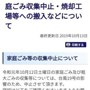 家庭ゴミ収集中止なのに 横浜市