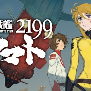宇宙戦艦ヤマト2199 ~ブログ