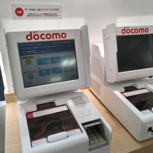 ドコモ解約への道   ~ブログ