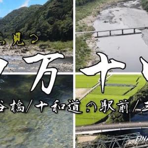 空から見る四万十川 新谷橋/十和道の駅前/三島