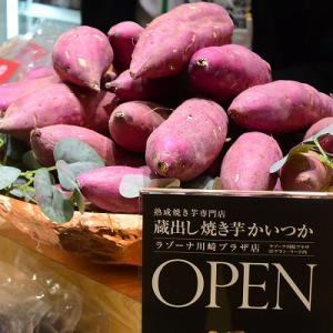 旧東海道の品川宿から川崎宿へ、そして焼き芋のかいつか。