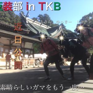 """かあさんぽ  """"プロジェクトT 2020筑波山参戦〜"""""""