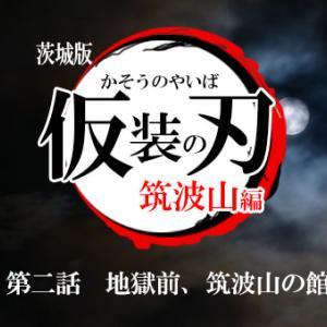 仮装の刃~筑波山編 第二話~【かあさんぽ】地獄前、筑波山の館