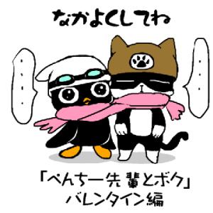 ぽんち絵劇場「ぺんちー先輩とボク」バレンタイン編