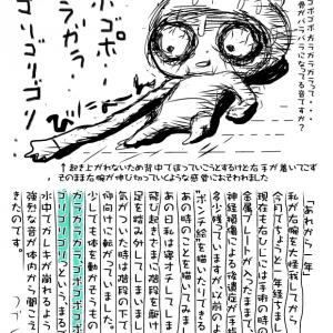 ポンチ絵日記「アレから一年」(利き腕大怪我から一年
