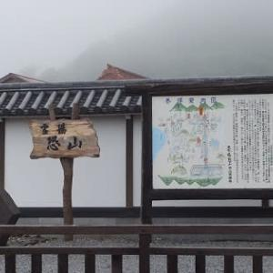 青森の旅「雨の恐山霊場」