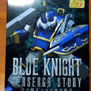スーパーミニプラ 青の騎士ベルゼルガ物語 Vol2