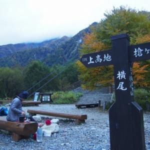 10/9~11 横尾山荘~上高地 6