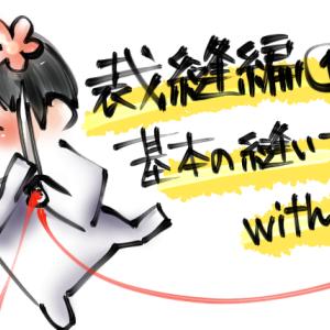進め、乙男道!裁縫編①基本の縫い方 with F