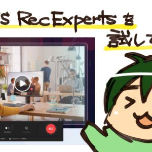 【PC画面録画ソフト】EaseUS RecExpertsを試してみた!【宣伝】