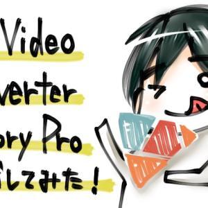 【多機能動画変換ソフト】HD Video Converter Factory Proを試してみた!【宣伝】