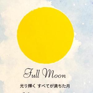 11/30ふたご座満月【ハピ会チャンネル】配信しました