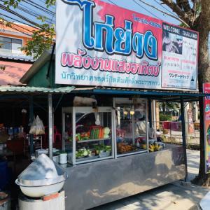 ソーラー焼き鶏のお店