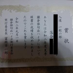 鎌倉俳句&ハイク令和二年度夏季入選
