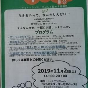11月2日「ゆるゆる集会」で絵本読み語りライブ♪