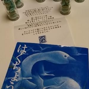 絵本とお菓子の魔法の時間・・・京都編む教室