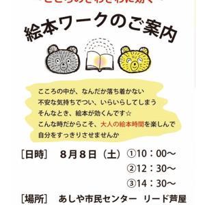 明日8月8日 絵本イベントやります