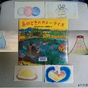 8月「京都編む教室」は絵本と〇〇のコラボ!