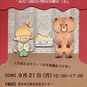 明日21日は「道しるべ絵本劇場」茨木市ローズワム