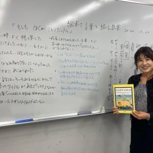 秋の「絵本で言葉を編む教室」とアートセッション
