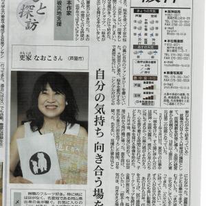 神戸新聞 掲載されました!8月8日