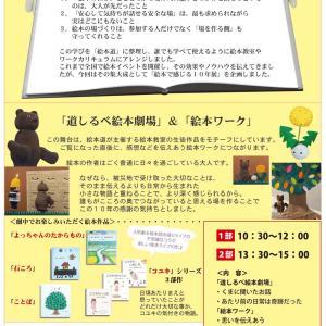 いよいよ18日から東北「絵本で感じる10年展」仙台・石巻・山形
