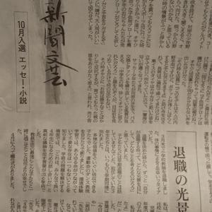 神戸新聞文芸(小説) 落選しました 〜ものすごいペンネーム「リサイクル・C」〜