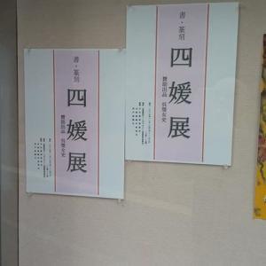 兵庫県民会館へ 書と篆刻の展覧会  四媛展 (しえんてん)に行ってきました!
