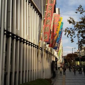 文楽『仮名手本忠臣蔵』(国立文楽劇場11月文楽公演)を見てきました!
