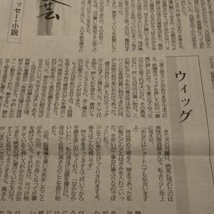 神戸新聞文芸(小説) 落選しました 〜& 18面「産科医が語る 物語と真実 17」おすすめ〜