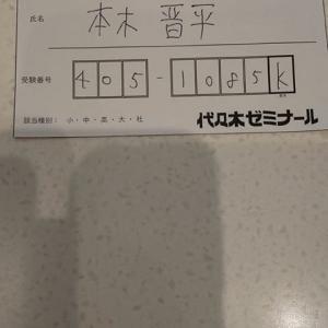 リーディングスキルテスト(RST)を東京・代々木ゼミナールで受けてきました!