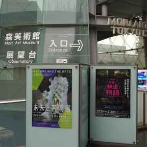 未来と芸術展@森美術館*(東京・六本木)に行ってきました!