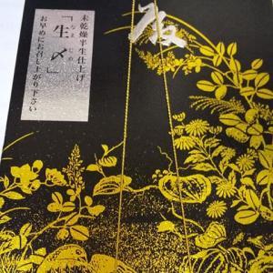 「第35回記念 旨し、美し。金沢・加賀・能登展」阪急うめだ本店で買った森八の銘菓