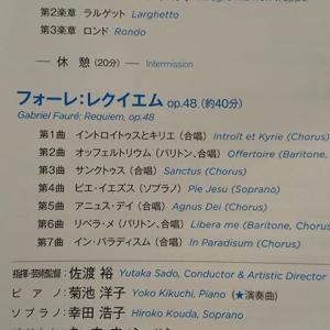 フォーレの『レクイエム』とベートーヴェンの『ヴァイオリン協奏曲(ピアノ版)』、すごかった!