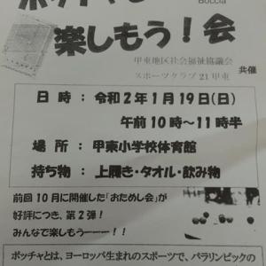 「ボッチャを楽しもう!会」(甲東地区社会福祉協議会、スポーツクラブ21甲東 共催)に参加。