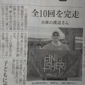 【患者さまの活躍】2019.12.10(火)付 奈良新聞(8面)奈良マラソン10回連続完走!