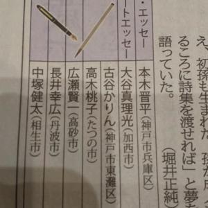 2019神戸新聞文芸年間賞(最優秀賞)で神戸新聞に載りました! 〜名前だけ♡〜