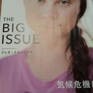 ビッグイシュー日本版 Vol.380(2020/4/1号)を買いました! 〜阪急西宮北口駅〜