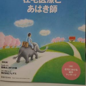 業界誌『医道の日本』2020年4月号に論文が掲載されました!