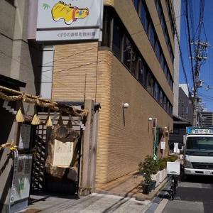 少彦名神社(すくなひこなじんじゃ)@大阪・道修町で限定御朱印をゲット!!