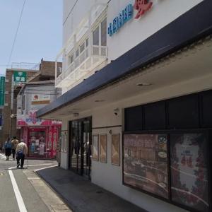 【ショック】愛蓮 門戸店が閉店 〜明日は我が身〜