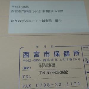 高濃度アルコール『大関アルコール75』が届きました! 〜大関さん&西宮市 ありがとう〜